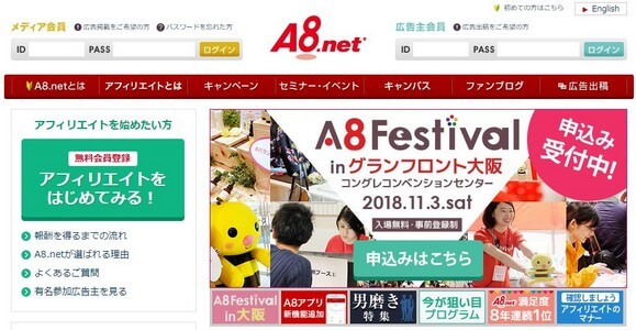 A8.netのトップ画面