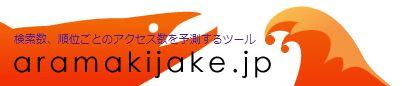 aramakijakeのトップ画面