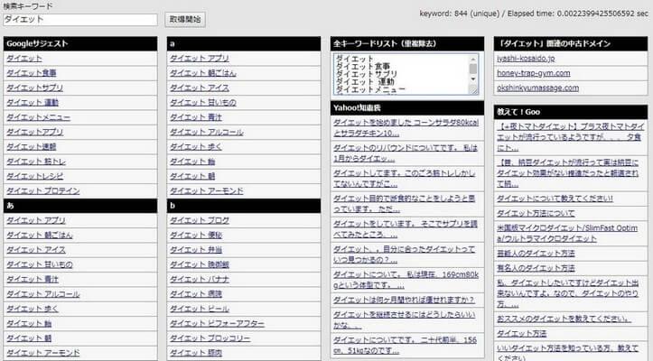 関連キーワード取得ツール(仮名・β版)で取得したキーワード