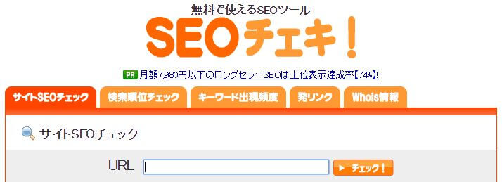 SEOチェキのトップ画面