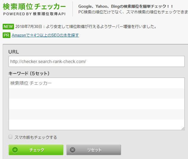 検索順位チェッカーのトップ画面
