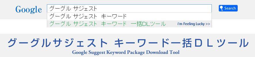 グーグルサジェスト キーワード一括DLツールのトップ画面