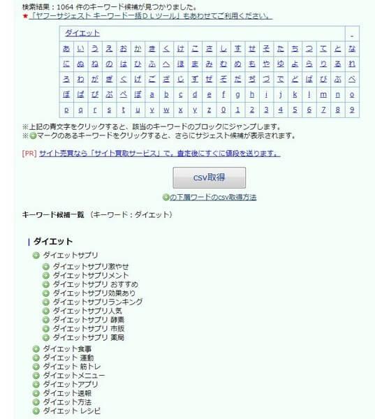 グーグルサジェスト キーワード一括DLツールで取得したキーワード