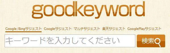 goodkeywordのトップ画面