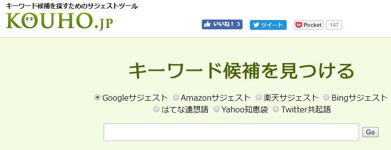 KOUHO.jpのトップ画面