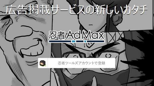 忍者AdMaxのトップ画面