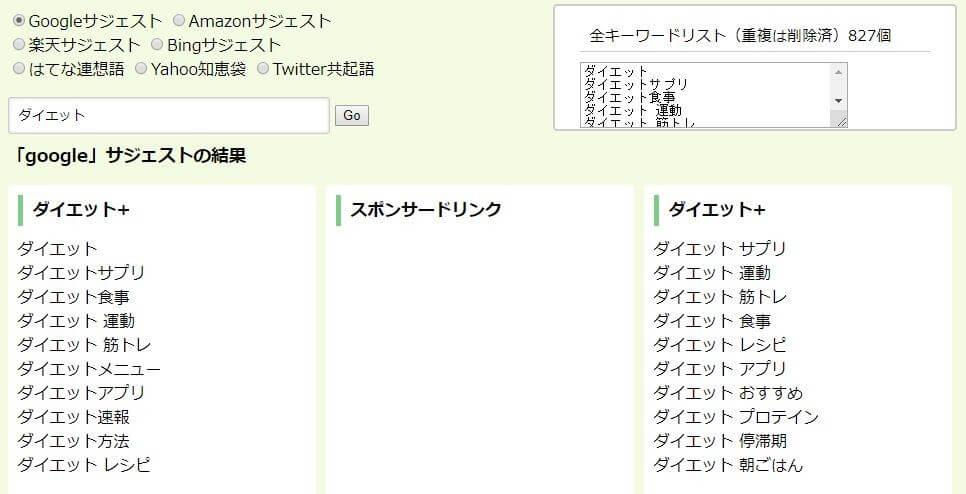 KOUHO.jpで取得したキーワード
