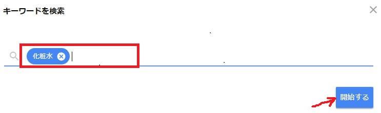 キーワードプランナーの使い方の解説
