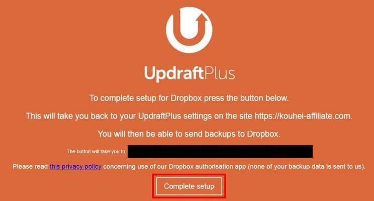 updraftplusの設定の解説9