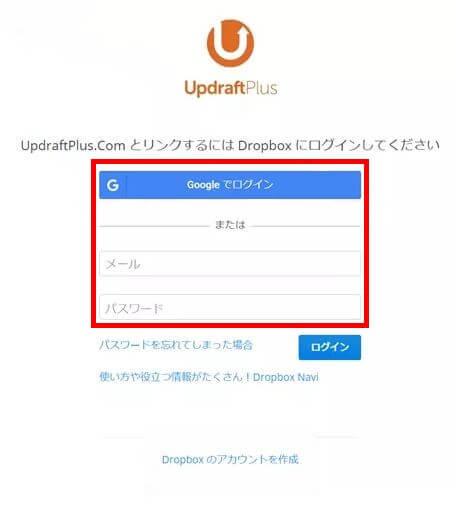 updraftplusの設定の解説7
