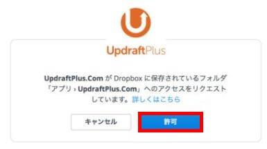 updraftplusの設定の解説8