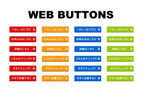 ボタンリンクのイメージ画像