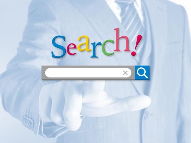 検索エンジンで打ち込まれるキーワード
