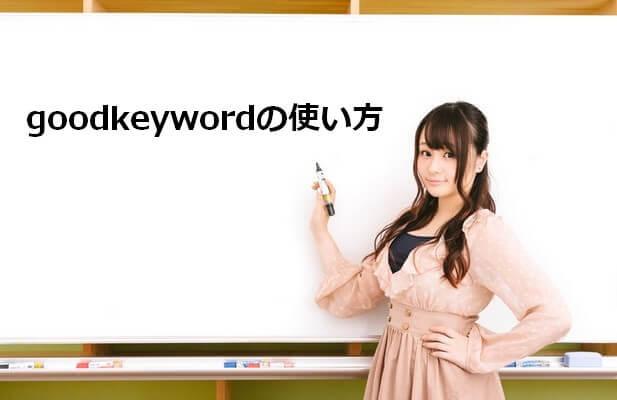 goodkeywordの使い方の解説