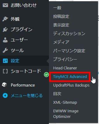 tinyMCE Advancedの設定画面