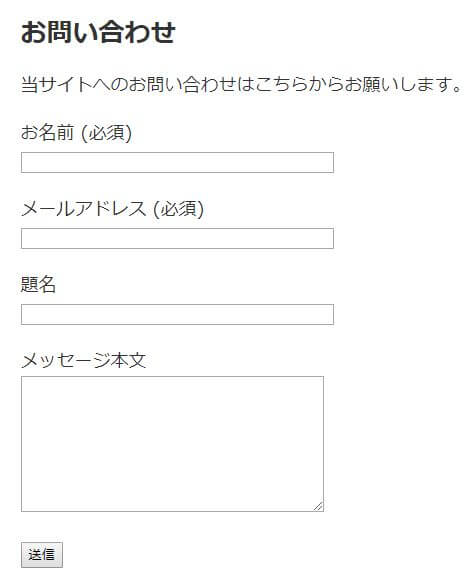 Contact Form 7で作成されたお問い合わせフォーム