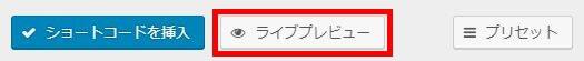 Shortcodes Ultimateのボタンのライブプレビュー設定