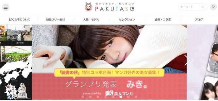 PAKUTASO(ぱくたそ)のトップページ