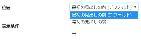 table of contents plusの位置設定