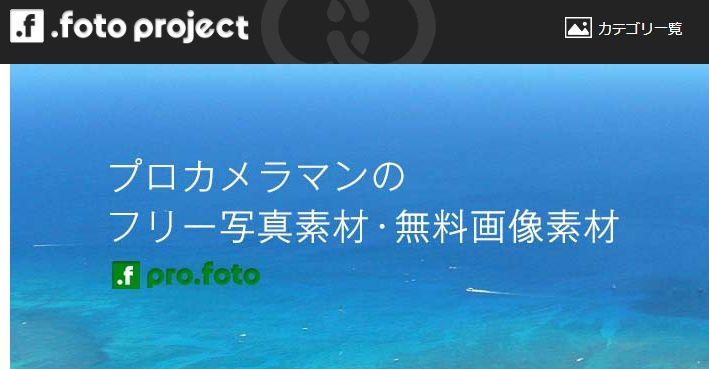 .foto projectのトップページ