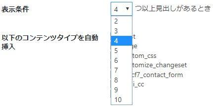 table of contents plusの表示条件設定