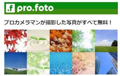 pro.fotoのイメージ画像