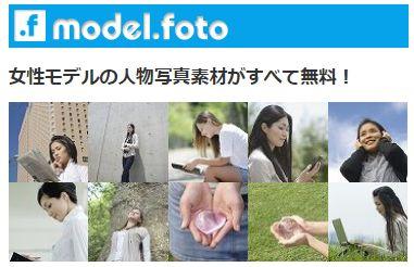 model.fotoのイメージ画像