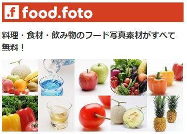 food.fotoのイメージ画像