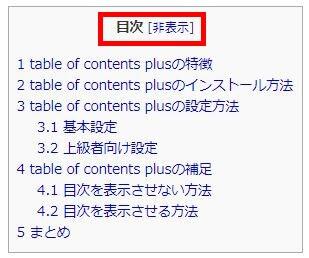 table of contents plusの目次タイトルの位置