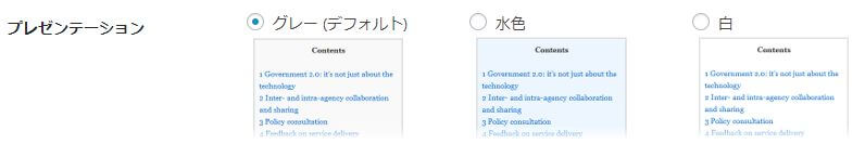 table of contents plusのプレゼンテーション設定
