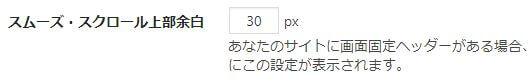 table of contents plusのスムーズ・スクロール上部余白設定
