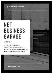 ネットビジネスガレージの表紙