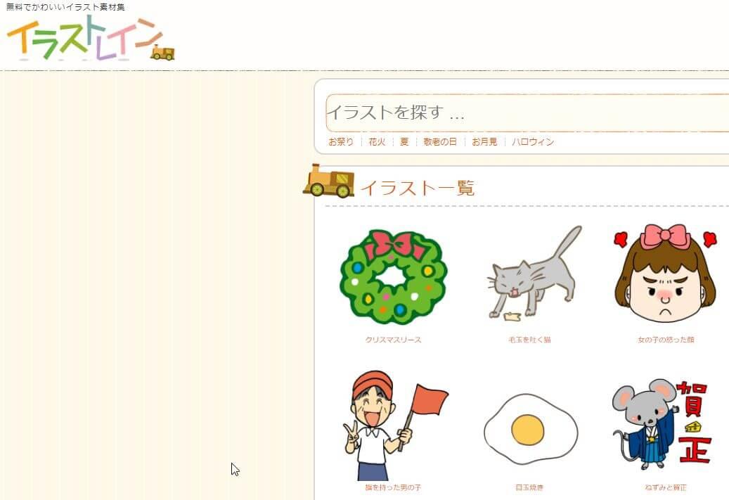 イラストレインのトップページ